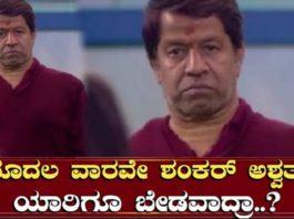Bigg Boss Kannada 8