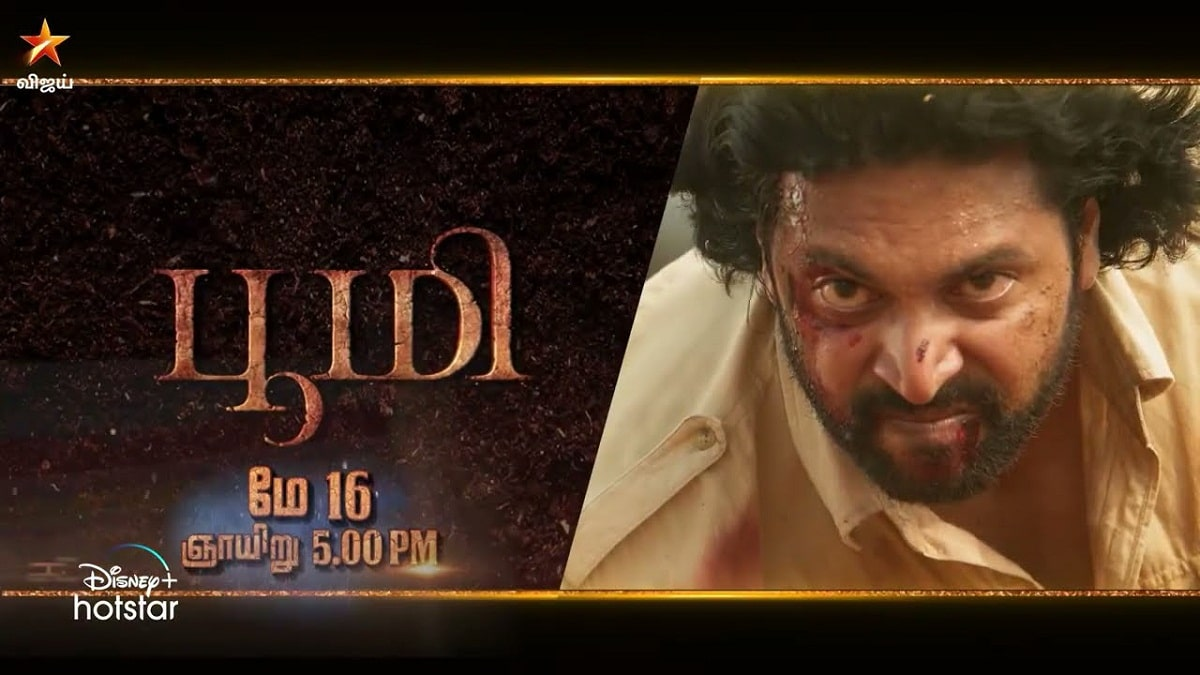 Bhoomi Tamil Movie