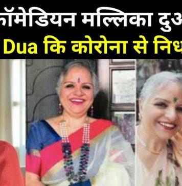 Mallika Dua Mother Padmavati Dua Death Reason