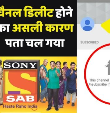 Sony Sab Youtube Channel Terminated