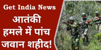 Jammu Kashmir Poonch Encounter