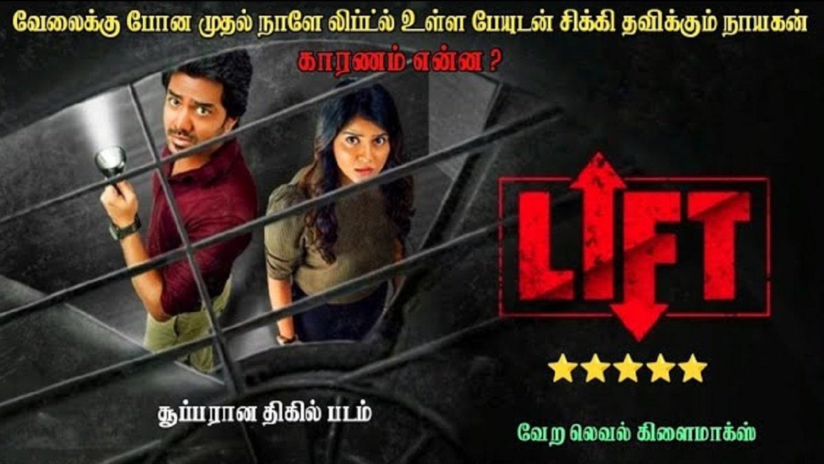 Lift Tamil Movie Cast