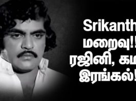 Srikanth Death Reason
